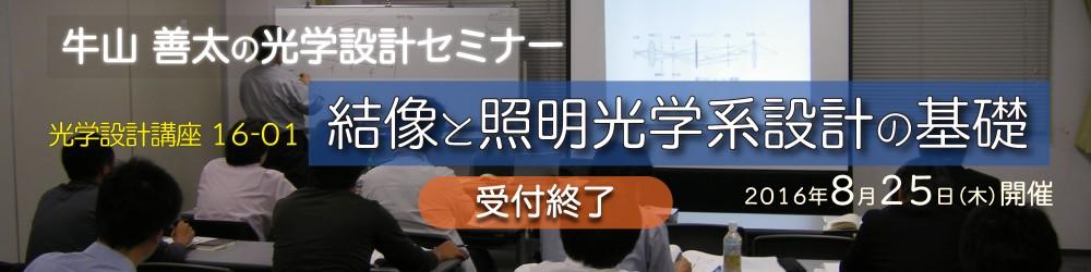 光学設計セミナー16-01 8/25開催