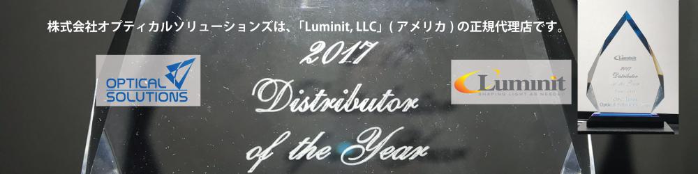 オプティカルソリューションズは、Luminitの日本正規代理店です。